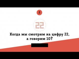 TELE2 - Когда мы смотрим на цифру 22, а говорим 10?