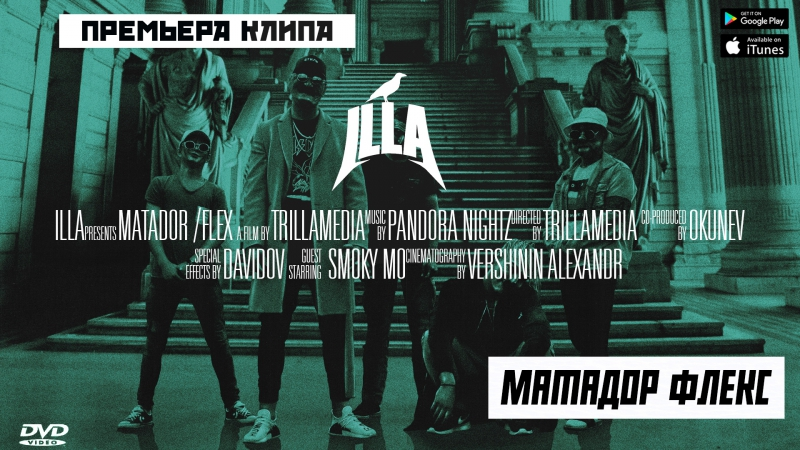 ILLA - Матадор/Флекс