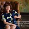 Ведущая Ольга Погорелова|Свадьба|Питер|Ведущий