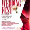 «WeddingFest»  25-26 марта, Полтава