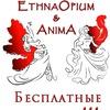 Бесплатные занятия в ЭтнаОпиум и Анима!