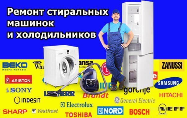 Ремонт стиральных машин бош на дому в москве вао сервисный центр стиральных машин электролюкс Дачная улица (пос. Милицейский)