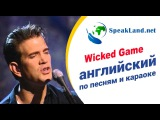 "Английский по песням&караоке Chris Isaak ""Wicked Game"""