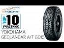 Yokohama Geolandar A/T G015 на 4 точки. Шины и диски 4точки - Wheels Tyres