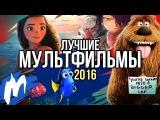 ТОП-5 лучших МУЛЬТФИЛЬМОВ 2016 — по версии Игромании