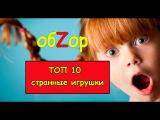 ТОП 10. Самые странные игрушки в мире. Обзор