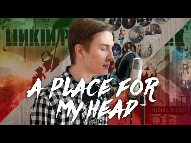 На русском: Linkin Park — A Place for My Head (Cover)