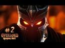 Overlord Raising Hell 2 Чай-с-печеньками и пукающий Тролль