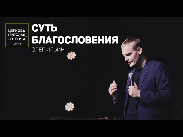 ОЛЕГ ИЛЬИН / СУТЬ БЛАГОСЛОВЕНИЯ