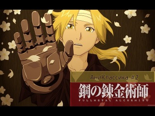 [АниКлассика 2] Обзор на аниме ''Стальной Алхимик'' (Fullmetal Alchemist)