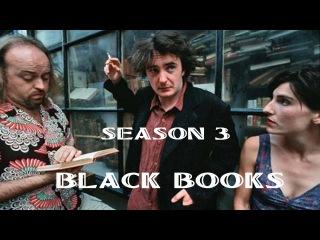 Книжный магазин Блэка сезон 3 серия 2 (NewStudio TV) / Книжная лавка Блэка/ Black Books