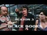 Книжный магазин Блэка сезон 3 серия 2 NewStudio TV / Книжная лавка Блэка/ Black Books