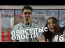 Новостные Новости 6 Приглашенный гость Оксана Княжик