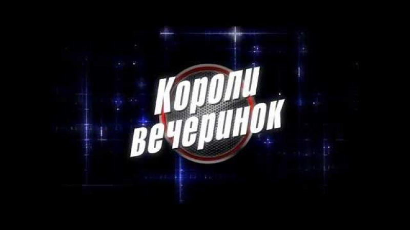Короли вечеринок Выпуск №1 20 02 2017