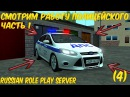 Смотрим Работу полицейского (1/2)Russian Role Play Server/MTA (4)