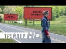 Три билборда на границе Эббинга Миссури Three Billboards Outside Ebbing Missouri 2017 Трейлер