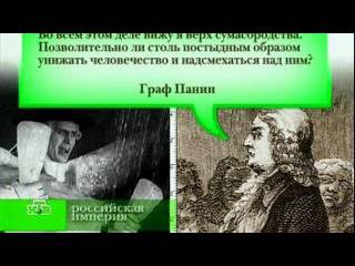 Российская Империя Анна Иоанновна, Елизавета Петровна