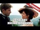 Стефан Цвейг: 24 часа из жизни женщины. Радиоспектакль