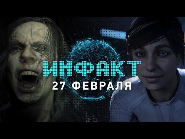 Инфакт от 27.02.2017 [игровые новости] — Mass Effect: Andromeda, Death Stranding, Resident Evil 7...