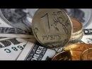 Oбвал рубля неизбежен Экономику России ждет KPAX 04 10 2017