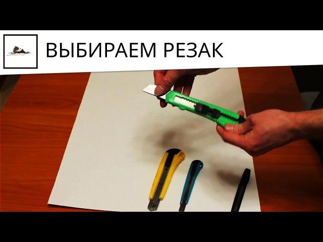 Как выбрать резак для бумаги нож для бумаги новичкам