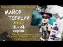 ᴴᴰ Майор Ветров 1,2,3,4 серия Боевик, Драма, Криминал