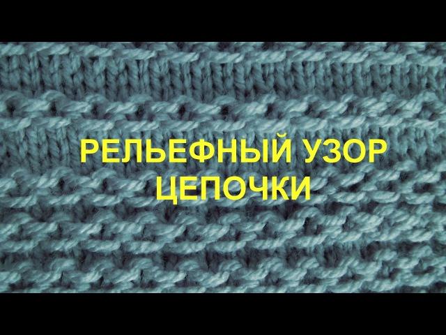 Рельефный узор Цепочки Вязание спицами Видеоурок 11
