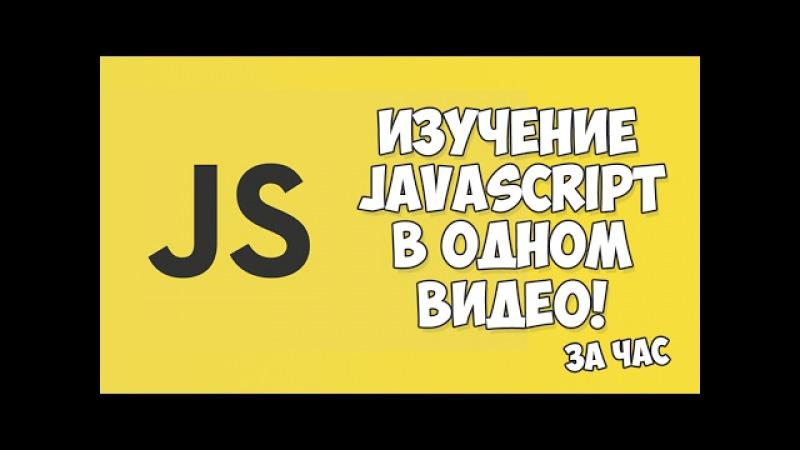 Изучение JavaScript в одном видео уроке за час!