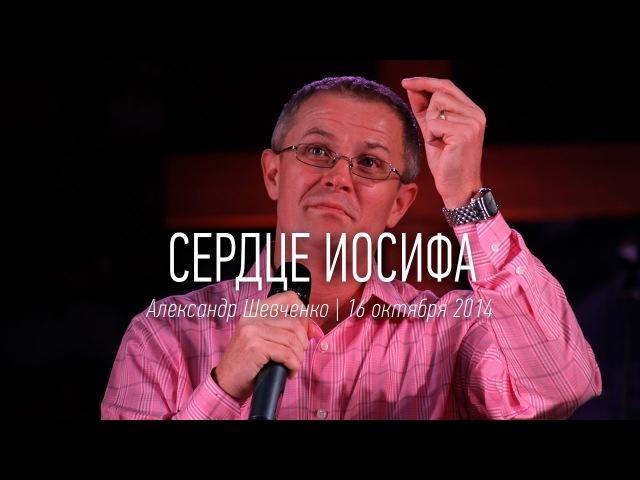 Александр Шевченко | Сердце Иосифа | видео проповеди | Церковь Завета | 16.10.2014