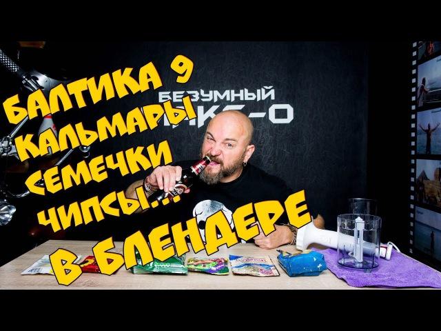 БЕЗУМНЫЙ КОКТЕЙЛЬ / Выпуск 1 / Балтика 9, Lays, кальмары... — Безумный Макс-О