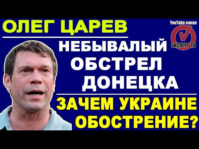 Олег Царев: Сурков и Волкер практически договорились и у Поρошенко истеρика 06.11.2017
