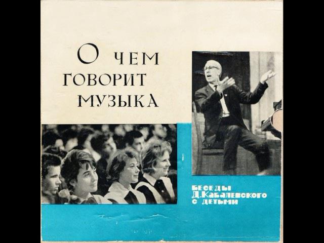 Сторона 4 О чем говорит музыка Шесть бесед Д Кабалевского с детьми Д 15759 1965