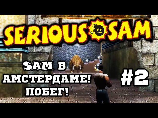 Serious Sam - Побег из Тюрьмы! Покидаем Амстердам! 2