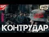 Незабываемый Военный Фильм Контрудар Смотреть Всем Обязательно Русское Советское Кино