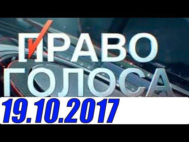 Право голоса 19.10.2017 Кто вunoвaт что в России много бeдныx?!