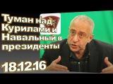 Николай Сванидзе - Навальный в президенты и туман на Курилами! 18.12.16