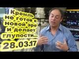 Кремль не готов к новой эре и делает глупости - Александры Мельман и Морозов 28.03.17