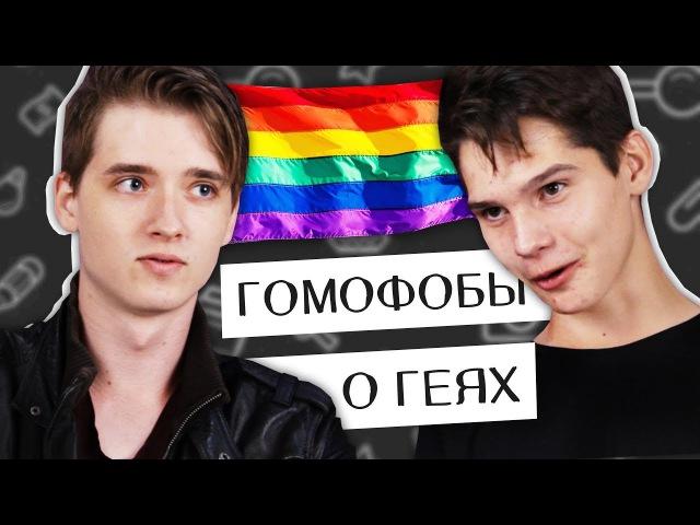РУССКИЕ ГОМОФОБЫ ПРО ГЕЕВ ОПРОС