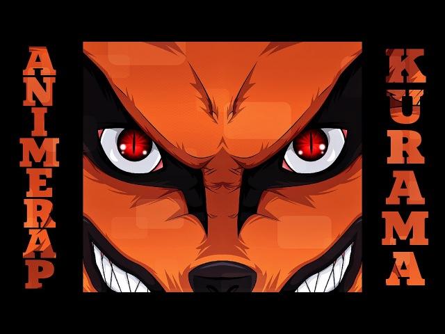 AnimeRap - Реп про Кураму Кьюби 2016 (ft. Shedee) | НАРУТО | Kurama Rap 2016