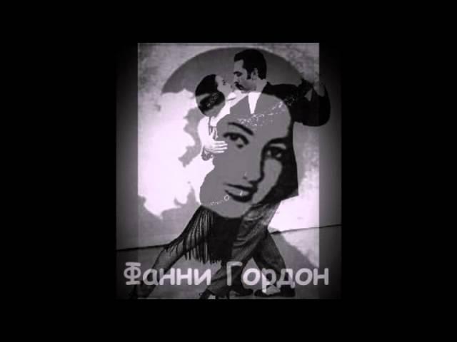 Братья Лепянские - Старое танго
