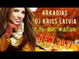 Очень Красивая Песня !!! ARKADiAS &amp Dj Kriss Latvia