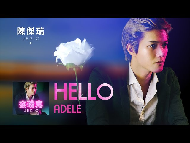 Adele【HELLO】中文版 陳傑瑞 Jeric 演唱 MV 歌詞版 愛黛兒 Lyric Video original by Adele (JERIC CHINESE COVER)