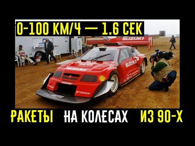 Автомобиль с разгоном до 100 км/ч за 1.6 секунды. Бывает ли такое?
