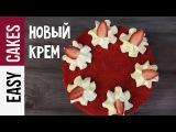 Новый Творожно-сливочный Крем для торта Красный бархат и капкейков. Вкусный кре ...