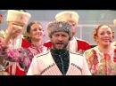 Ты прости меня, родная - Кубанский казачий хор (Виктор Сорокин)