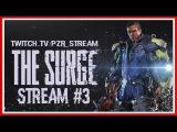 ПРОХОЖДЕНИЕ The Surge — СТРИМ #3