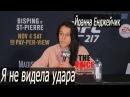Йоанна Енджейчик интервью после поражения на UFC 217 qjfyyf tyl tqxbr bynthdm gjckt gjhf tybz yf ufc 217