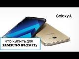Что купить для Samsung a5(2017)