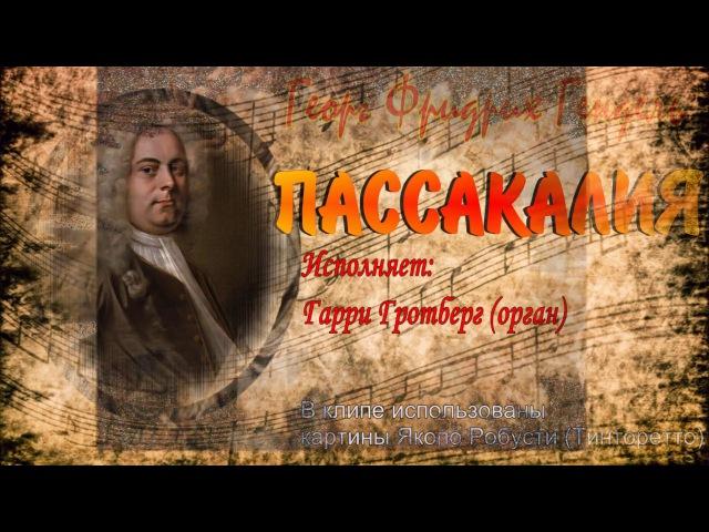Handel - Passacaglia. Гендель - Пассакалия. Гарри Гродберг (орган)