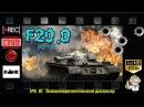 Рота F20.0 - Стрим 25.05
